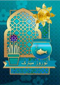panfleto Comemoração do 'Now Rooz' (Ano Novo persa)